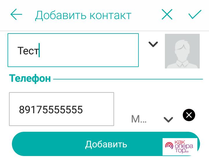 C:\Users\Геральд из Ривии\Desktop\Добавить-контакт.png