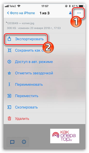 C:\Users\Геральд из Ривии\Desktop\E`ksport-foto-iz-Dropbox-na-iPhone.png