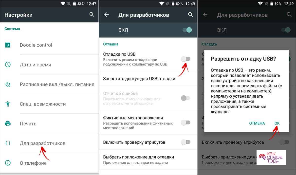 C:\Users\Геральд из Ривии\Desktop\enable-debugging-android-5.jpeg