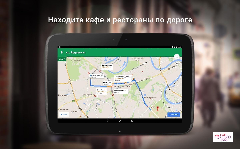 C:\Users\Геральд из Ривии\Desktop\Google-maps-BumDroid-3.jpg