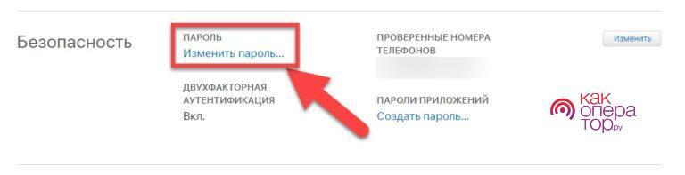 C:\Users\Геральд из Ривии\Desktop\iCloud-пункт-Изменить-пароль-768x197.jpg