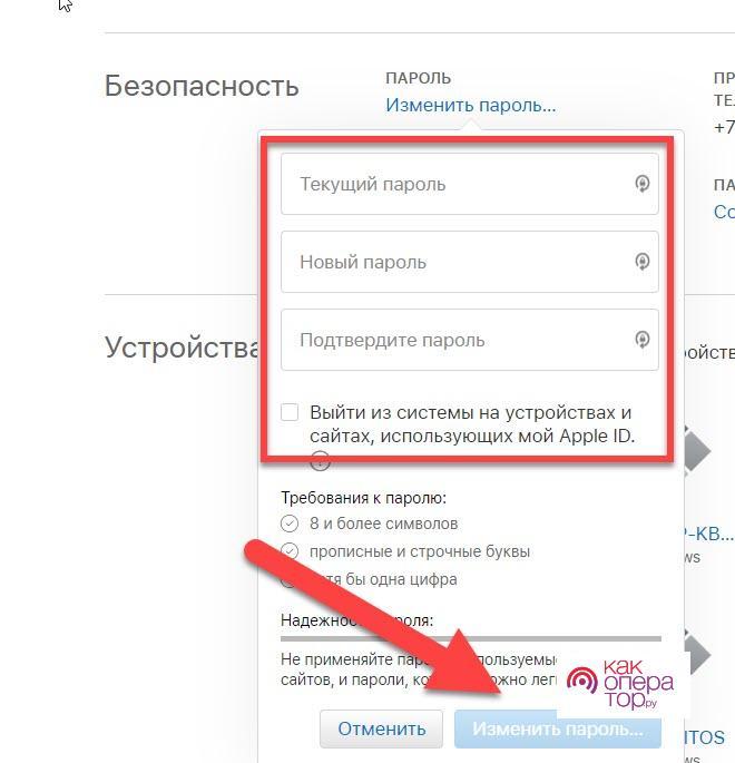 C:\Users\Геральд из Ривии\Desktop\iCloud-ввод-нового-пароля.jpg