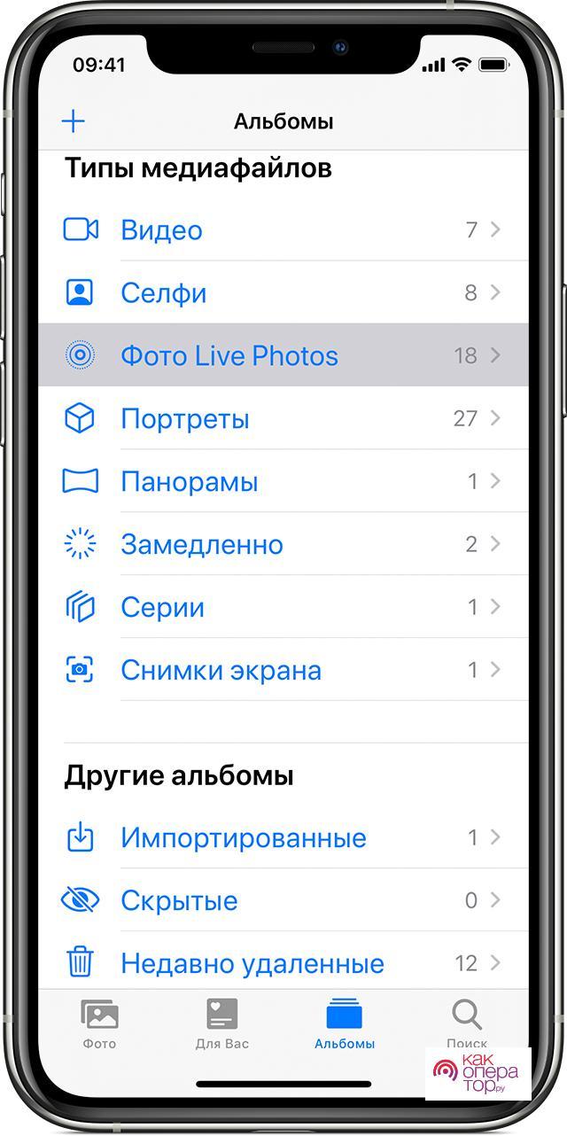 C:\Users\Геральд из Ривии\Desktop\ios13-iphone11-pro-photos-albums-media-types-live-photos.jpg
