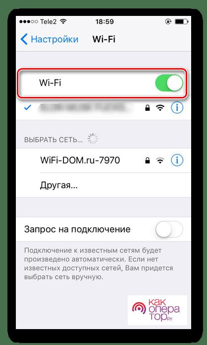 C:\Users\Геральд из Ривии\Desktop\Izmenenie-polozheniya-polzunka-dlya-vklyucheniya-Wi-Fi-na-iPhone.png
