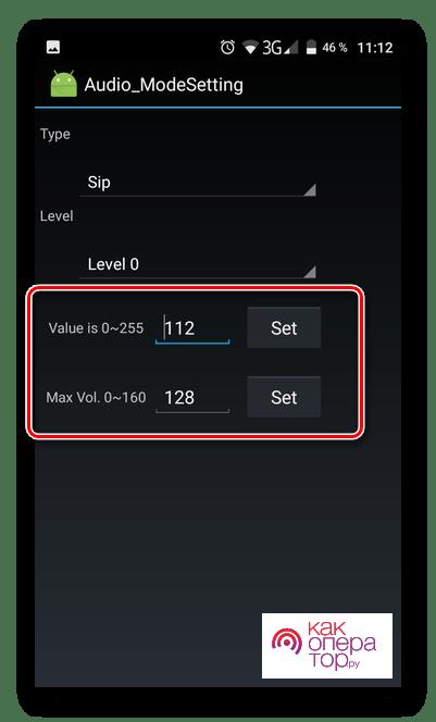 C:\Users\Геральд из Ривии\Desktop\Izmenenie-zvuka-v-inzherennom-menyu-Android.png
