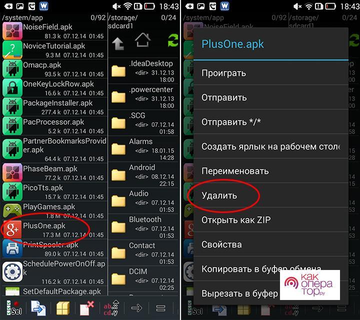 C:\Users\Геральд из Ривии\Desktop\Kak-na-Android-udalit-standartnye-prilozheniya-003.jpg