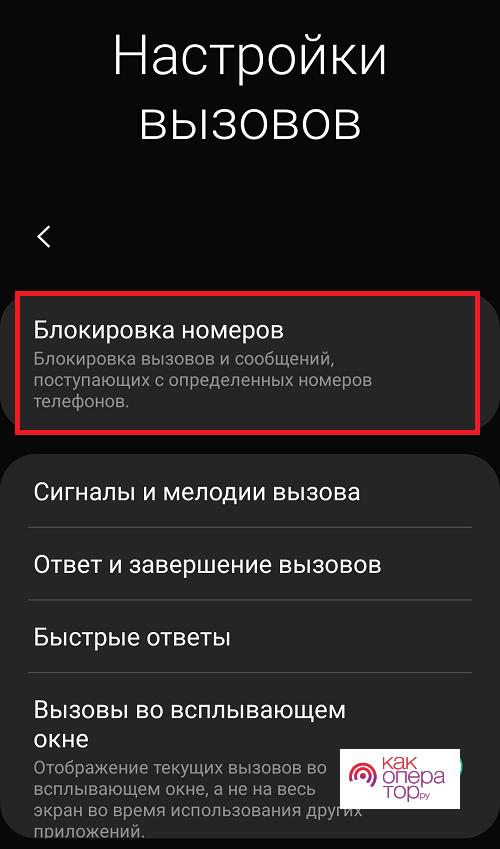 C:\Users\Геральд из Ривии\Desktop\kak-najti-chernyj-spisok-v-telefone14.png
