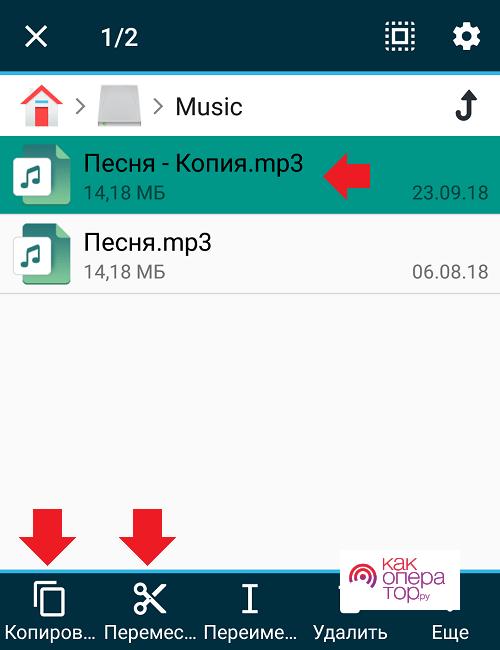 C:\Users\Геральд из Ривии\Desktop\kak-peremestit-fajly-muzyku-video-papku-s-karty-v-telefon-i-obratno5.png