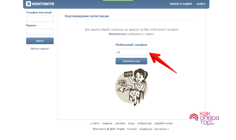 C:\Users\Геральд из Ривии\Desktop\kak-sozdat-novuyu-stranitsu-v-vk-na-tot-zhe-nomer.png