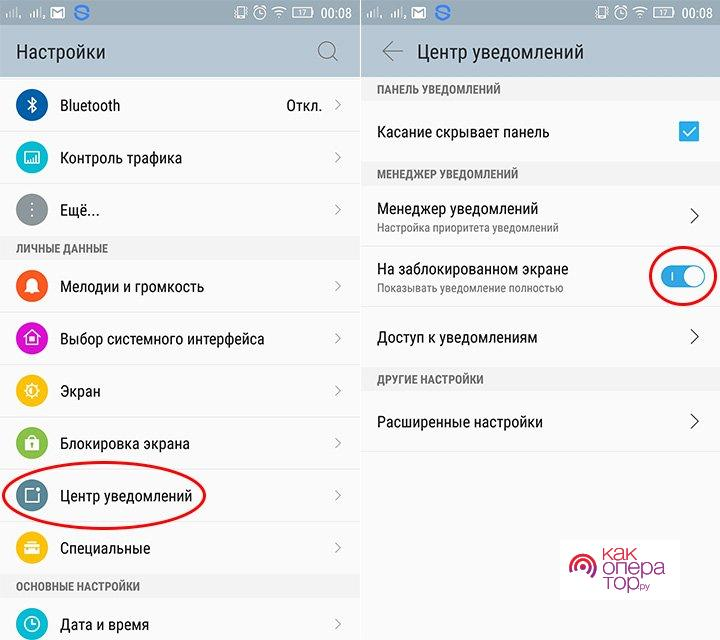 C:\Users\Геральд из Ривии\Desktop\Kak-ubrat-uvedomleniya-s-e-krana-blokirovki-002.jpg