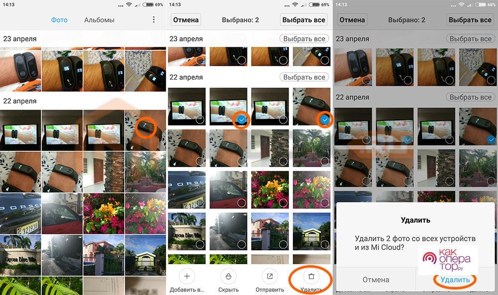 C:\Users\Геральд из Ривии\Desktop\Kak-udalit-fotografii-na-Xiaomi-Galereya.jpg
