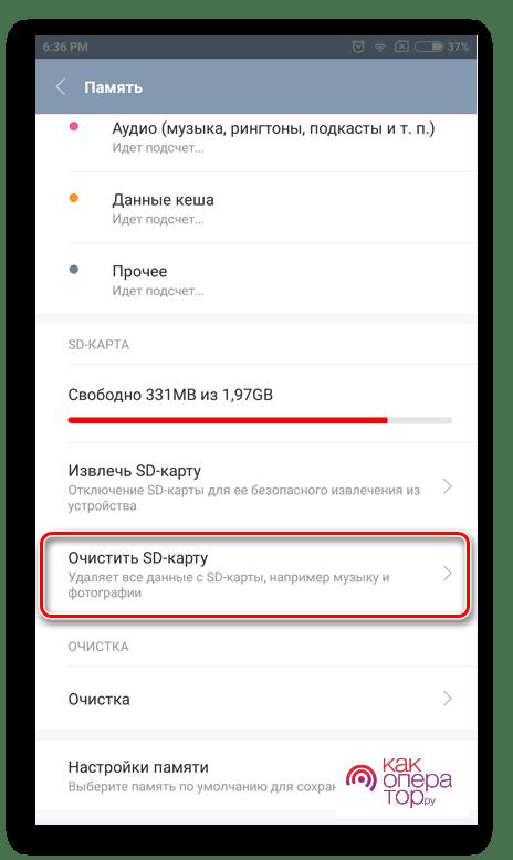 C:\Users\Геральд из Ривии\Desktop\Knopka-Ochistit-SD-kartu.png