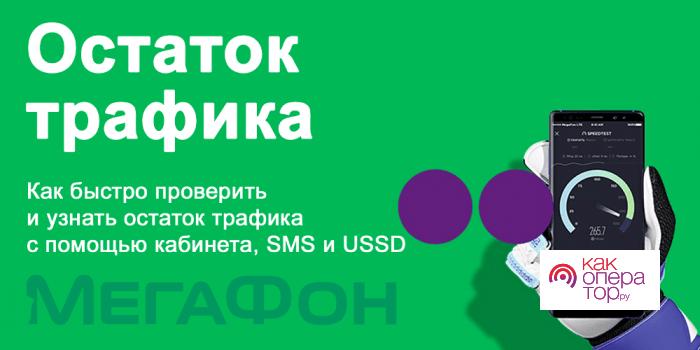 C:\Users\Геральд из Ривии\Desktop\megafon_ostatok-trafika_banner.png