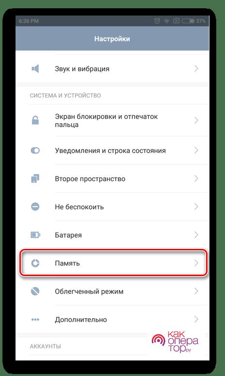 C:\Users\Геральд из Ривии\Desktop\Menyu-Pamyat-v-Nastroykah.png