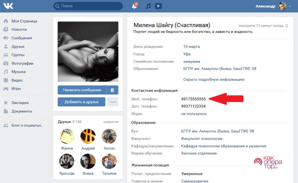 C:\Users\Геральд из Ривии\Desktop\Найти-страницу-ВК-по-телефону-1024x631.png