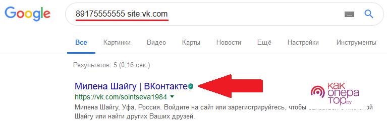 C:\Users\Геральд из Ривии\Desktop\Найти-ВК-по-телефону.png