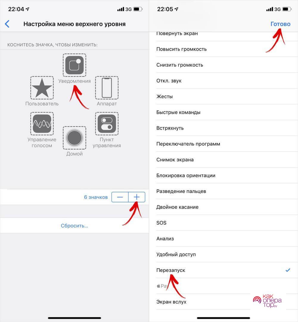 C:\Users\Геральд из Ривии\Desktop\nastrojka-assistivetouch.jpeg