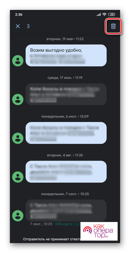 C:\Users\Геральд из Ривии\Desktop\nazhat-na-znachok-korziny-dlya-udaleniya-sms-soobshhenij-na-android.png