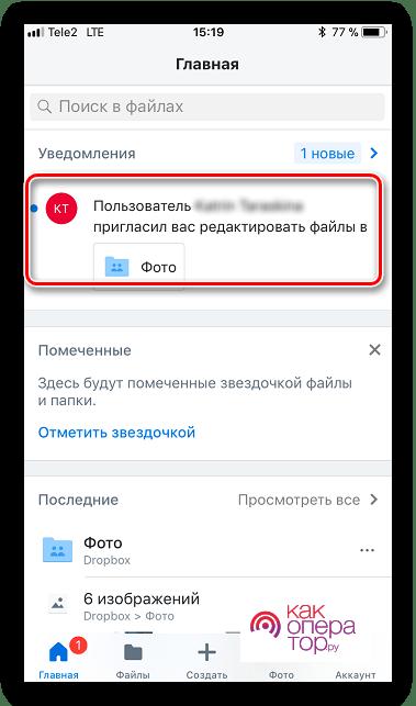 C:\Users\Геральд из Ривии\Desktop\Otkryitaya-papka-v-Dropbox-dlya-drugih-polzovateley.png