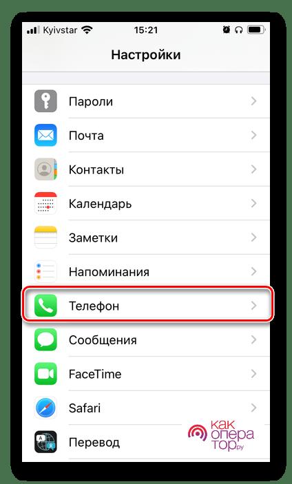 C:\Users\Геральд из Ривии\Desktop\otkryt-parametry-prilozheniya-telefon-na-iphone.png