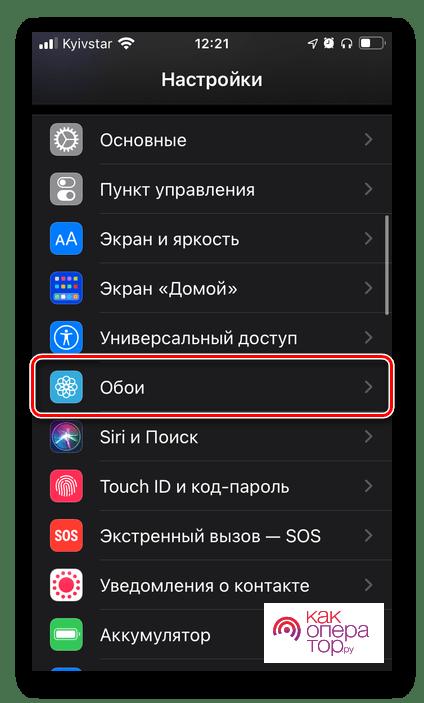 C:\Users\Геральд из Ривии\Desktop\otkryt-razdel-oboi-v-nastrojkah-ios-na-iphone.png