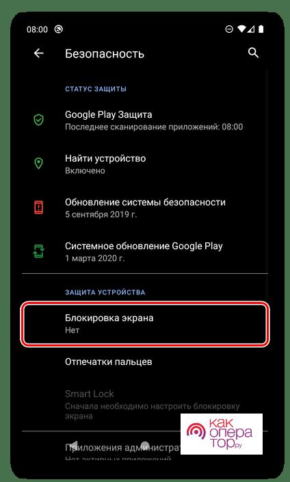 C:UsersГеральд из РивииDesktopotkryt-razdel-upravleniya-blokirovkoj-ekrana-v-nastrojkah-android.png