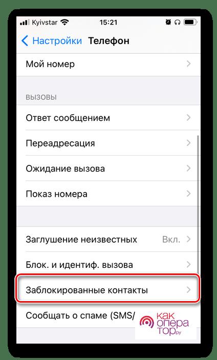 C:\Users\Геральд из Ривии\Desktop\otkryt-zablokirovannye-kontakty-v-parametrah-prilozheniya-telefon-na-iphone.png