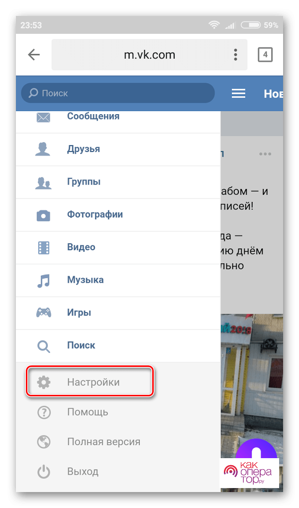 C:\Users\Геральд из Ривии\Desktop\perehod-k-nastroikam-mobilnogo-VK.png