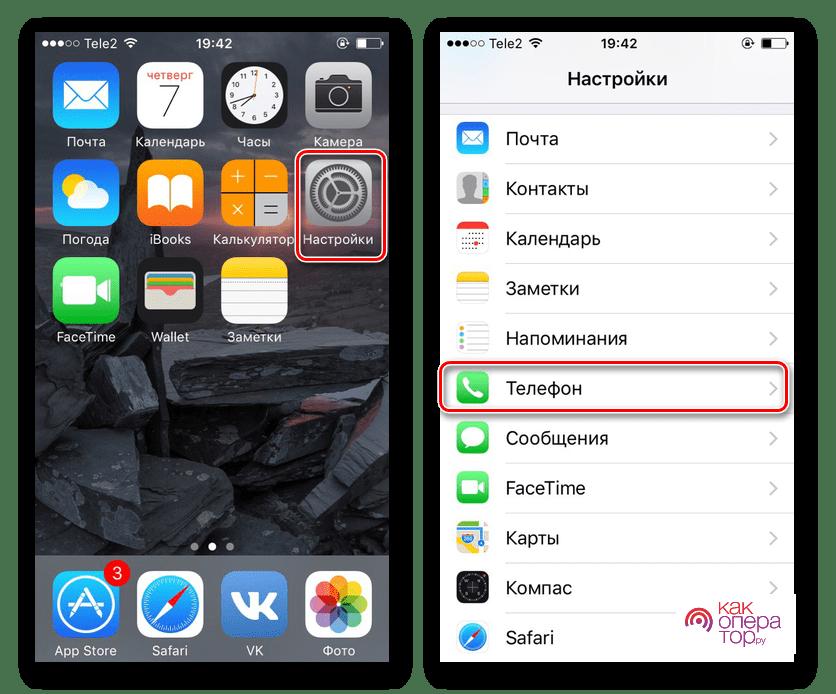 C:\Users\Геральд из Ривии\Desktop\Perehod-v-nastrojki-iPhone-dlya-aktivirovaniya-funktsij-prilozheniya-BlackList.png