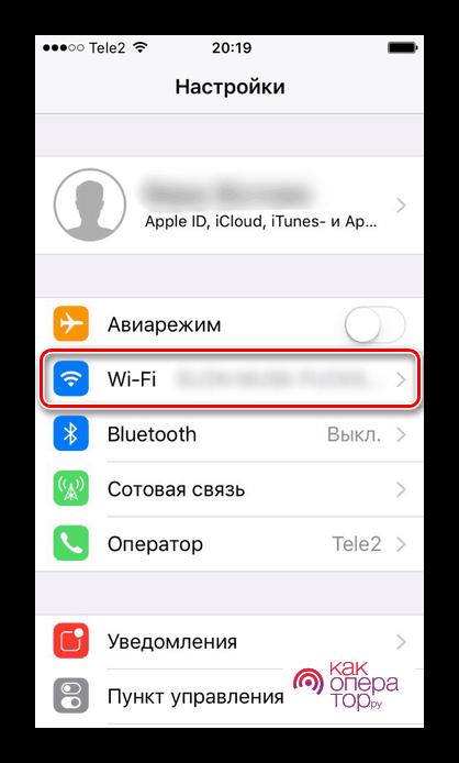 C:\Users\Геральд из Ривии\Desktop\Perehod-v-nastrojki-Wi-Fi-na-iPhone-dlya-ego-vklyucheniya.png