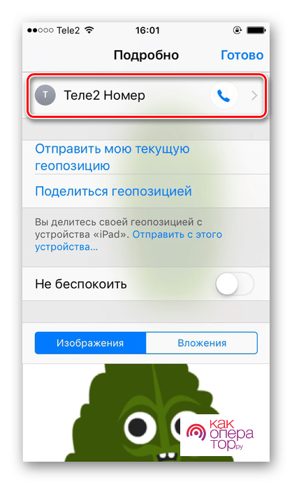 C:\Users\Геральд из Ривии\Desktop\Perehod-v-redaktirovanie-kontakta-iz-prilozheniya-Soobshheniya-na-iPhone.png