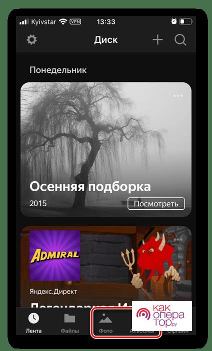 C:\Users\Геральд из Ривии\Desktop\perehod-vo-vkladku-s-izobrazheniyami-v-prilozhenii-yandeks.disk-na-iphone.png