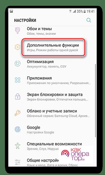 C:\Users\Геральд из Ривии\Desktop\Perehodim-vo-vkladku-Dopolnitelnyie-funktsii.png