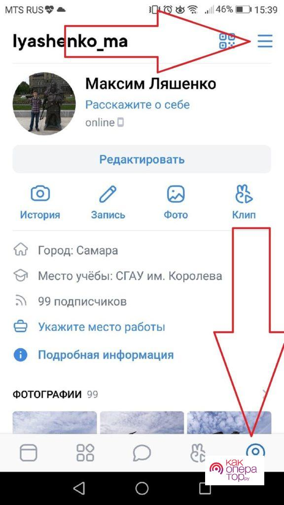 C:\Users\Геральд из Ривии\Desktop\pereyti-v-svoy-profil-i-nazhat-na-tri-gorizontalnye-cherty-576x1024.jpg