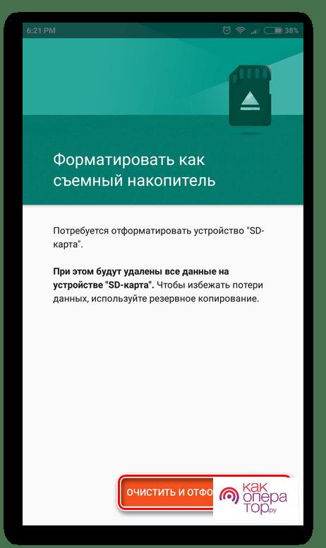 C:\Users\Геральд из Ривии\Desktop\Podtverzhdenie-formatirovaniya.png