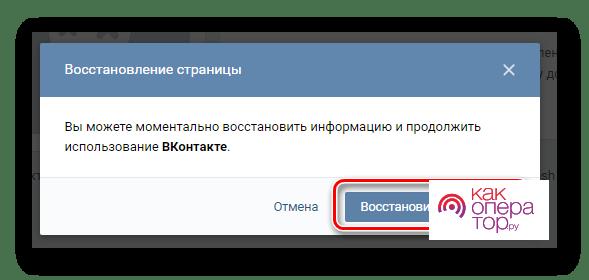 C:\Users\Геральд из Ривии\Desktop\Podtverzhdenie-vosstanovleniya-stranitsyi-cherez-dialogovoe-okno-na-udalennoy-stranitse-na-sayte-VKontakte.png