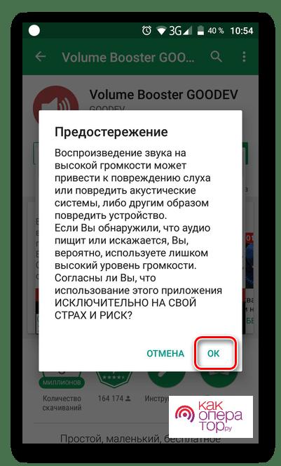 C:\Users\Геральд из Ривии\Desktop\Predosterezhenie-pered-zapuskom-Volume-Booster.png