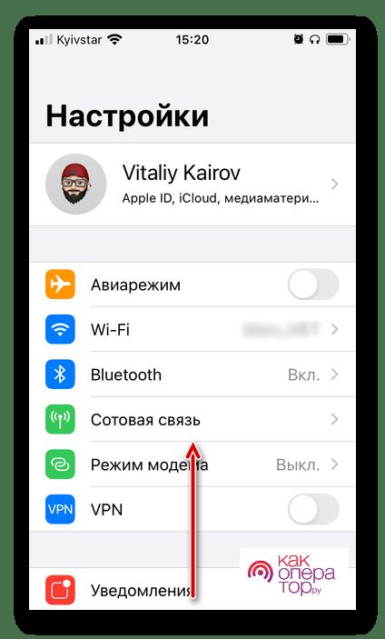 C:\Users\Геральд из Ривии\Desktop\prokrutit-vniz-prilozhenie-nastrjoki-na-iphone.png
