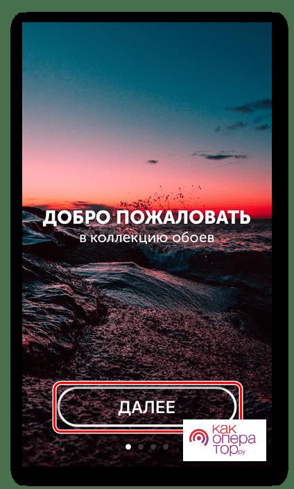 C:\Users\Геральд из Ривии\Desktop\prolistat-privetstvennye-ekrany-prilozheniya-zhivye-oboi-na-ajfon-11-dlya-iphone.png