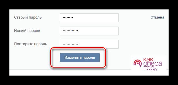 C:\Users\Геральд из Ривии\Desktop\Protsess-izmeneniya-parolya-v-razdele-nastroyki-na-sayte-VKontakte.png