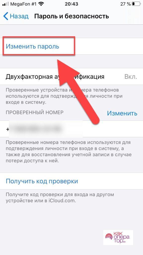 C:\Users\Геральд из Ривии\Desktop\Пункт-меню-Изменить-пароль-576x1024.jpg