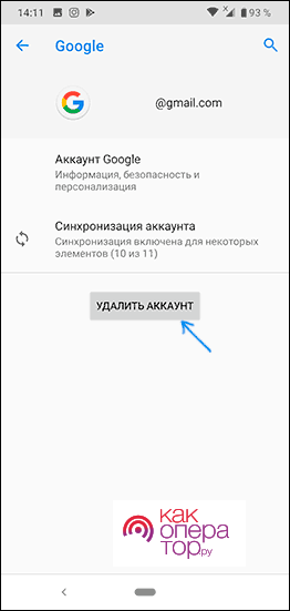 C:\Users\Геральд из Ривии\Desktop\remove-google-account-from-android.png