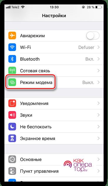 C:\Users\Геральд из Ривии\Desktop\Rezhim-modema-na-iPhone.png
