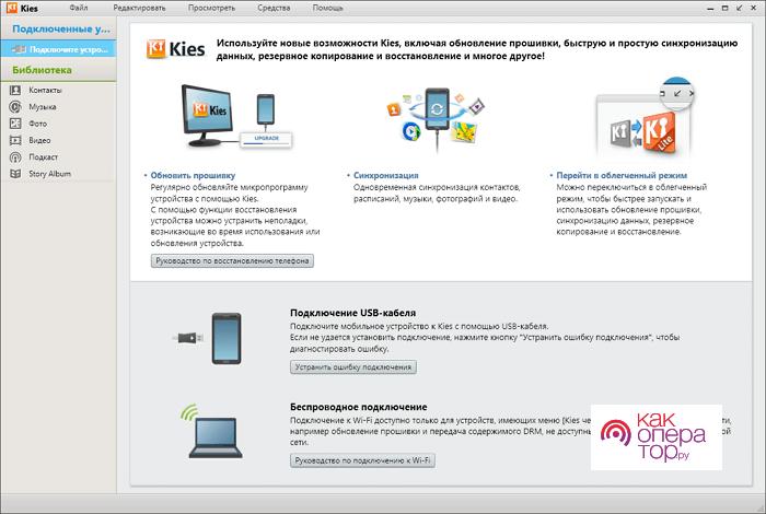C:\Users\Геральд из Ривии\Desktop\samsung-kies.png