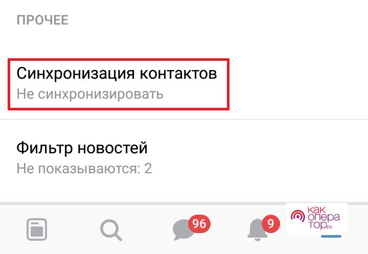 C:\Users\Геральд из Ривии\Desktop\Синхронизация-контактов-в-ВК-с-телефона.png
