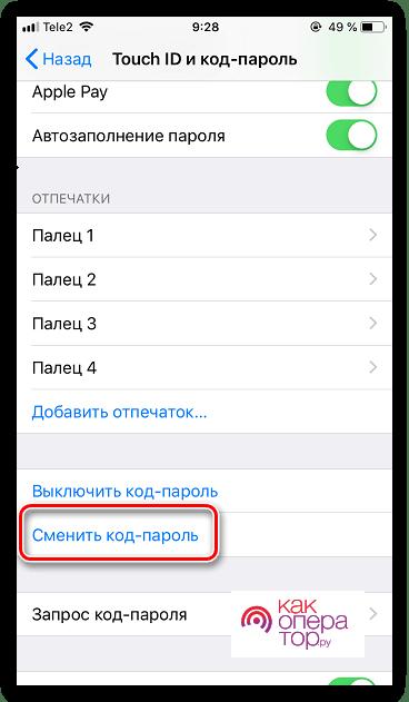 C:\Users\Геральд из Ривии\Desktop\Smena-koda-parolya-na-iPhone.png