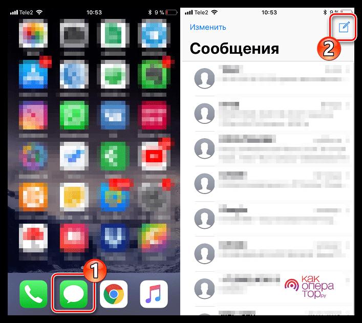 C:\Users\Геральд из Ривии\Desktop\Sozdanie-novogo-soobshheniya-v-iMessage.png