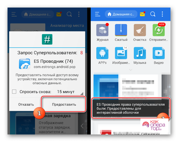 C:\Users\Геральд из Ривии\Desktop\SuperSU-predostavlenie-rut-prav-programme.png
