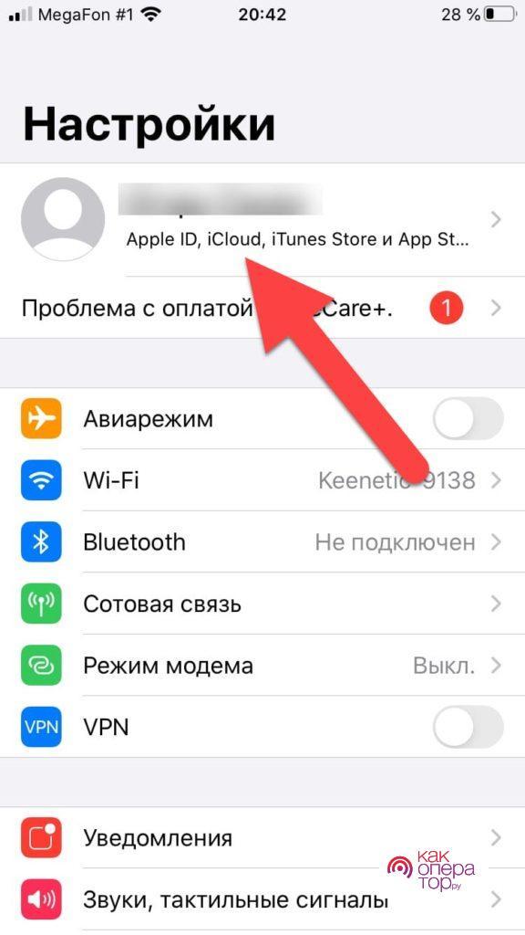 C:\Users\Геральд из Ривии\Desktop\Учетная-запись-Apple-ID-576x1024.jpg