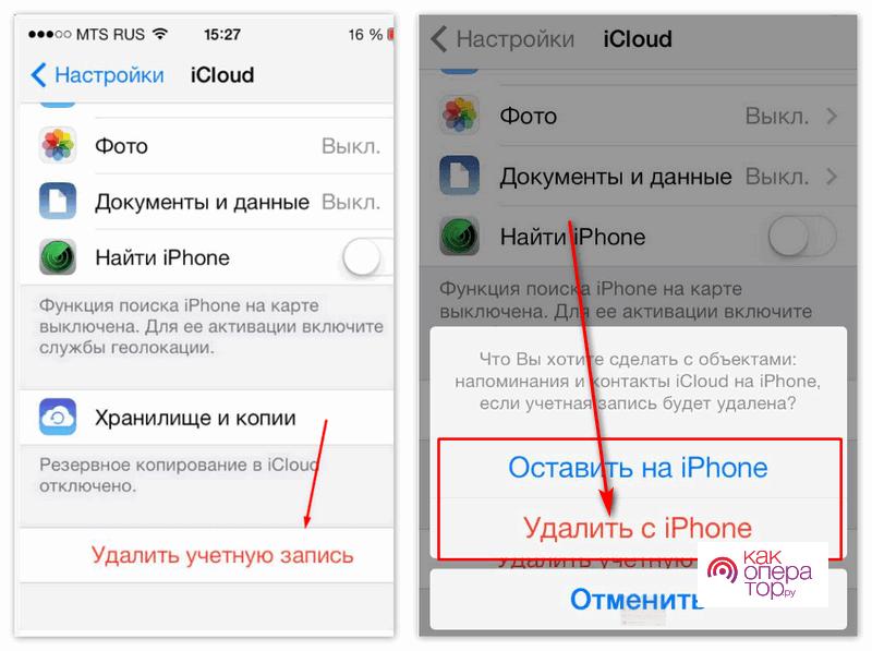 C:\Users\Геральд из Ривии\Desktop\udalenie-iz-icloud-uchetnoj-zapisi.png